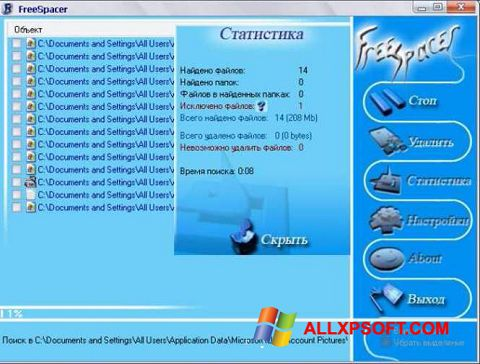 Screenshot FreeSpacer untuk Windows XP
