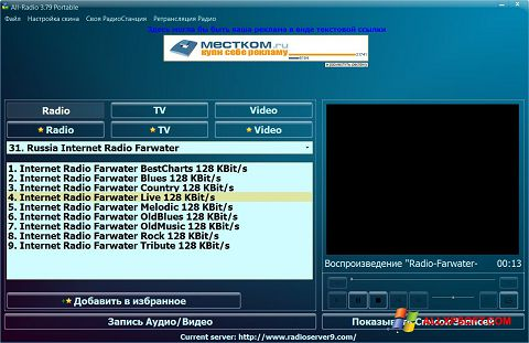 Screenshot All-Radio untuk Windows XP