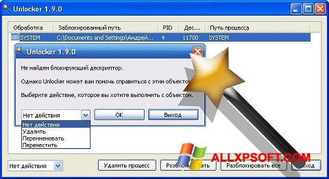 Screenshot Unlocker untuk Windows XP