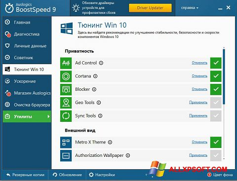 Screenshot Auslogics BoostSpeed untuk Windows XP