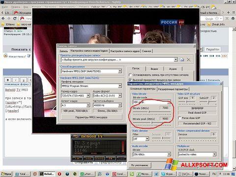 Screenshot Behold TV untuk Windows XP