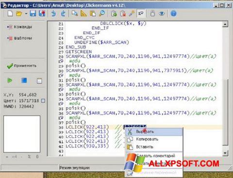 Screenshot Clickermann untuk Windows XP