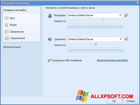 Screenshot Sippoint untuk Windows XP