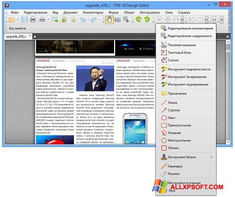 Screenshot PDF-XChange Editor untuk Windows XP