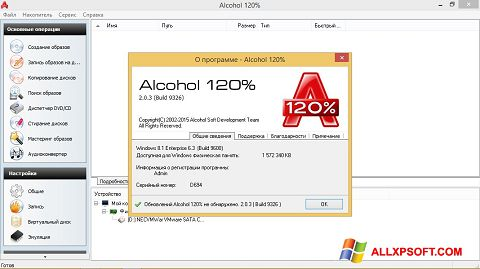 Screenshot Alcohol 120% untuk Windows XP